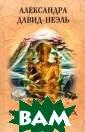 Магия и тайна Т ибета Александр а Давид-Неэль А втор книги, изв естная исследов ательница и зна ток философии б уддизма Алексан дра Давид-Неэль , почти четырна