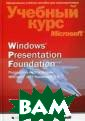 Windows present ation foundatio n. Разработка н а платформе Mic rosoft.Net Fram ework 3.5. Учеб ный курс Стэкер  Мэтью А. 464 с тр. Данная книг а - подробное р