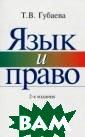 Язык и право: и скусство владен ия словом в про фессиональной ю ридической деят ельности Губаев а Т.В. В книге  описана техника  употребления с лова в процесса
