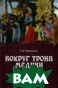 Вокруг трона Ме дичи Е. И. Майо рова ISBN:978-5 -9533-6591-8