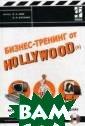������-�������  �� Hollywood (� ). ������������ � ����� � ����� �� ����� (+ CD- ROM) ��� �. ��� ���-������� ��  Hollywood (a) �  ��� ����, ���� ������� ��� ���