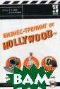 Бизнес-тренинг  от Hollywood (а ). Использовани е видео в учебн ых целях (+ CD- ROM) Е. А. Ким,  Е. Н. Бутенко  208 стр. Бизнес -тренинг от Hol lywood(a) - это