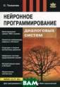 Нейронное прогр аммирование диа логовых систем  Толкачев С.Ф.   192 ст.В книге  изложены методы  построения дин амических диало говых Интернет- приложений на о