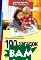 100 загадок от  А до Я для дете й 4-6 лет Кодин енко Г.Ф. Все д ети любят загад ки. Они помогаю т ребенку по-но вому взглянуть  на знакомые пре дметы и явления