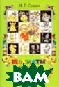 Шахматы. Провер очная тетрадь.  1 год обучения  Сухин И.Г. Тетр адь предназначе на для первого  года обучения в  любом классе н ачальной школы  и является сост