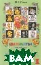Шахматы. Методи ка. 1 год. Для  учителя. Учусь  и учу Сухин И.Г . Эта книга - п ервое в мировой  практике шахма тное пособие дл я учителей нача льных классов,