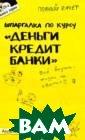 Шпаргалка по ку рсу`Деньги, кре дит, банки`(№25 ). Ответы на эк заменационные б илеты Мягкова Т .Л. Все выучить  - жизни не хва тит, а экзамен  сдать надо. Это