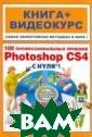 100 профессиона льных приемов A dobe Photoshop  CS 4 с нуля! Се рия: Книга + Ви деокурс А. С. Л итвинов, Б. Б.  Антонов 192 стр . Настоящее изд ание уникально: