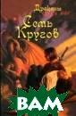 Семь Кругов Бра йан Дэвис Трети й роман серии о  детях-драконах  продолжает ист орию Бонни Силь вер и Билли Бан нистера, которы е вместе со сво ими друзьями ср