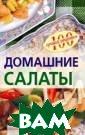 Домашние салаты  Тихомирова В.А . Как из самых  обычных продукт ов, умело комби нируя ингредиен ты, каждый день  готовить новые  (ни разу не по вторившись) вку