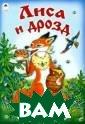 Лиса и дрозд (р усские народные  сказки) Русска я народная сказ ка Лиса и дрозд  (русские н ародные сказки& #41;