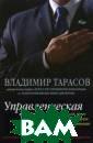 Управленческая  элита: как мы е е отбираем и го товим Тарасов В .К.  496 стр. И мя Владимира Та расова широко и звестно специал истам в области  менеджмента в