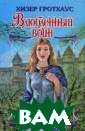 Влюбленный воин