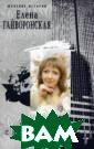 Роман с небоскр ебом Елена Гайв оронская Мечта  ведет, спасает  и возвышает чел овека. Так хруп кая Саня постеп енно строила до м своей мечты.  Сквозь пороги и