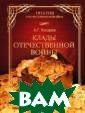 Клады Отечестве нной войны А. Г . Косарев ISBN: 978-5-905820-53 -3