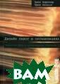 Дизайн работ в  организациях. П сихология труда  и организацион ная психология.  Том 3 Эрих Кир хлер, Эрик Хель цл Перед вами т ретья книга из  серии `Психолог