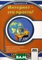 Интернет - это  просто! Муртази н Э.В.  416 стр . Настоящее изд ание предназнач ено в первую оч ередь для начин ающих пользоват елей, которые т олько собираютс