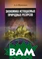 Экономика истощ аемых природных  ресурсов А. А.  Фридман Пособи е является перв ым систематичес ким изложением  экономической т еории истощаемы х природных рес