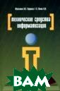 Технические сре дства информати зации. Учебник  Максимов Н.В. Р ассматриваются  состав, характе ристики, функци и и структура т ехнических сред ств обработки,