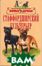 Стаффордширский  бультерьер. См елость и дружел юбие Д. Гилмур  Собаки этой пор оды отличаются  силой и смелост ью, дружелюбием  и сообразитель ностью. В книге