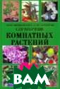 Новейший иллюст рированный спра вочник комнатны х растений Н. С евостьянова Эта  книга предназн ачена для тех,  кто хочет вырас тить в квартире  или доме роско