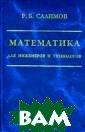 Математика для  инженеров и тех нологов Р. Б. С алимов Книга ра ссчитана на сту дентов втузов,  обучающихся на  строительных, т ехнологических  и других родств