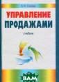 Управление прод ажами. Учебник  Голова А.Г. Уче бник посвящен в опросам управле ния продажами с  учетом процесс ов глобализации  и информатизац ии общества, те