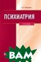 Психиатрия Н. Г . Незнанов Учеб ник написан в с оответствии с о фициально утвер жденной програм мой преподавани я. Учебник сост оит из 24 глав,  в которых посл