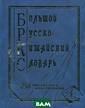 Большой русско- китайский слова рь. 250000 слов , словосочетани й и значений Ле вина О.В. 640 с тр. Издание вкл ючает в себя бо лее 250000 русс ких и китайских