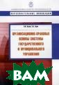 Организационно- правовые основы  системы госуда рственного и му ниципального уп равления. Учебн ое пособие Кузи н В.И. Учебное  пособие формиру ет целостное пр