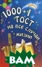 1000 + 1 тост н а все случаи жи зни Новоселова  Т.А. Тост - анг лийское слово,  обозначающее сл егка обжаренный  ломтик хлеба.  В старину жител и Британских ос