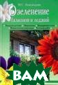 Озеленение балк онов и лоджий М ая Александрова  Книга знакомит  с лучшими раст ениями, пригодн ыми для выращив ания на балкона х, лоджиях, под оконниках, в ка