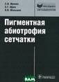 Пигментная абио трофия сетчатки . Жукова С.И.,  Щуко А.Г., Малы шев В.В. Жукова  С.И., Щуко А.Г ., Малышев В.В.  Пигментная аби отрофия сетчатк и. Жукова С.И.,