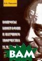 Вопросы биограф ии и научного т ворчества М. М.  Бахтина Н. А.  Паньков Книга п редставляет соб ой своеобразный  вариант жизнео писания выдающе гося литературо