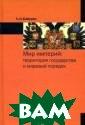 Мир империй: те рритория госуда рства и мировой  порядок Бабури н С.Н. Фундамен тальное исследо вание С.Н. Бабу рина, впервые о публикованное в  2005 г., посвя