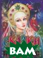 Сказки для мале ньких принцесс  Кравец Ю.Н. 128  c. Вашему вним анию предлагает ся сборник сказ ок для детей до школьного и мла дшего школьного  возраста.ISBN: