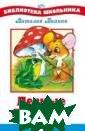 Вокруг света в  восемьдесят дне й Жюль Верн <b> ISBN:5-94563-13 3-7 </b>