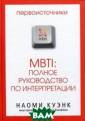 MBTI: полное ру ководство по ин терпретации Куэ нк Н. 256 стр.  Впервые на русс ком языке предс тавлено абсолют но полное практ ическое руковод ство по всем ас