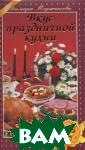 Вкус празднично й кухни Меджито ва Эльмира Джев атовна 224 с.<P >Эта книга соде ржит избранные  рецепты из книг  «Русская кухня », «Вкус домашн ей кухни», «Все