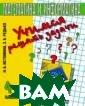 Математика и ин форматика. Учим ся решать задач и. 4 класс (1-4 ) Истомина Н.Б.  Тетрадь с печа тной основой со держит дополнит ельный материал  к учебнику`Мат