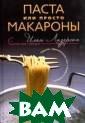 Паста или прост о макароны Илья  Лазерсон В это й книге вы найд ете разнообразн ые рецепты приг отовления паст,  салатов, супов  и лазаний. Авт ор не ограничив