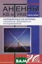 Антенны КВ и УК В. Часть 5: Нап равленные КВ ан тенны: укорочен ные, фазированн ые, многодиапаз онные Гончаренк о И.В. Настояща я книга являетс я пятой частью