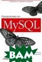 Руководство по  MySQL Тахагхогх и С. Данная кни га - подробное  руководство по  MySQL. Здесь со держится описан ие всех средств , необходимых д ля создания, на