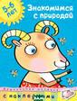 Знакомимся с пр иродой (5-6 лет ). Серия