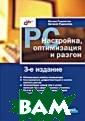 PC: настройка,  оптимизация и р азгон. Рудомето в В.Е., Рудомет ов Е.А. 496 стр .,3-е издание.К нига содержит р екомендации и с правочные матер иалы по настрой