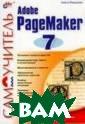 Adobe PageMaker  7 Федорова А.В . В книге, созд анной на базе п рактического ку рса, читаемого  автором в Санкт -Петербургском  государственном  университете к
