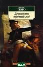 Девяносто трети й год Виктор Гю го Невозможно п очувствовать ли тературу Франци и, `минуя` Викт ора Гюго - знам енитого француз ского писателя  (романиста, поэ