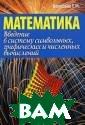 Введение в сист ему символьных,  графических и  численных вычис лений `Математи ка-5` Воробьев  Е.М. 368 стр. В  книге изложены  методика и при емы использован