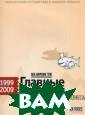 Ведомости. Глав ные истории рос сийского бизнес а. 1999–2009. О льга Проскурнин а  256 стр. В э той книге собра ны самые яркие,  важные, знаков ые, смешные ист