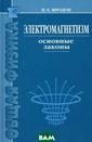 Электромагнетиз м. Основные зак оны И. Е. Иродо в Книга содержи т теоретический  материал (осно вные идеи элект ромагнетизма),  а также разбор  многочисленных